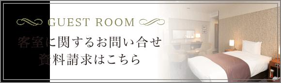 客室に関するお問い合せ・資料請求はこちら