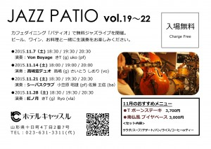2216jazz-patio-vol19~22切