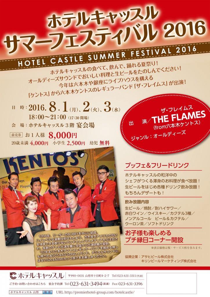 hc_summerfes2016