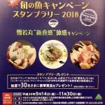2018おいしい山形 魚&雪若丸キャンペーン