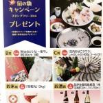 2018おいしい山形 魚&雪若丸キャンペーン2