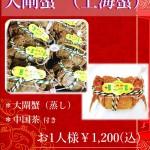 ♋上海蟹♋jpg