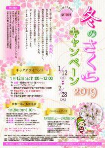 冬の桜キャンペーン2019