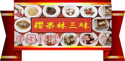 櫻果林三昧中国料理バイキング
