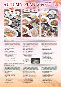 ホテルキャッスル インフォメーション_page-0005