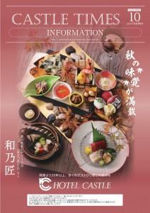 ホテルキャッスル インフォメーション_page-0001