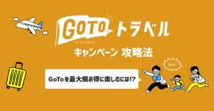 goto_howto_03