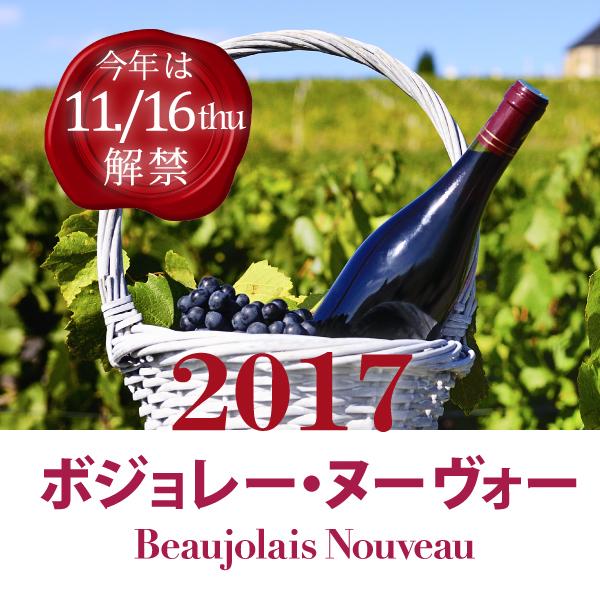 beaujolais2017
