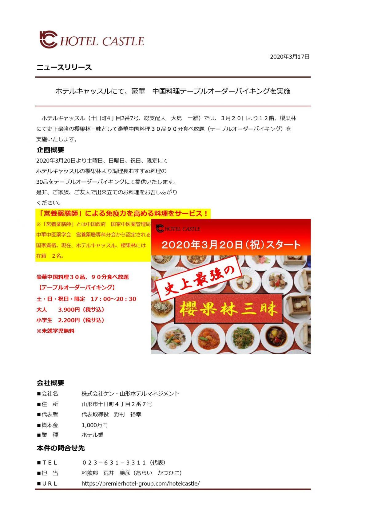 櫻果林三昧_page-0001