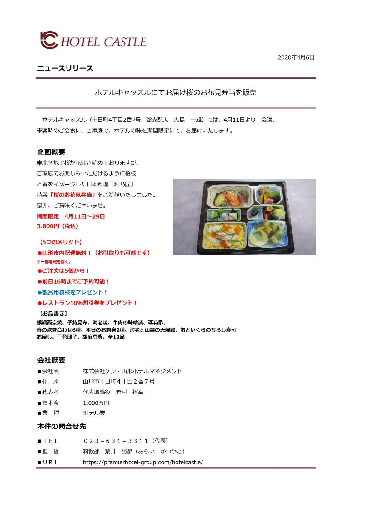 デリバリー弁当(花見)_page-0001
