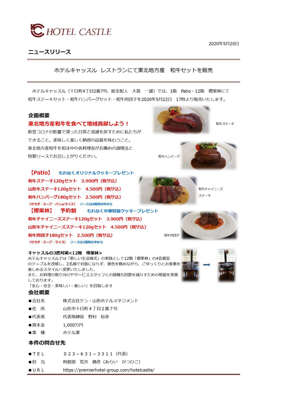 和牛を食べよう_page-0001