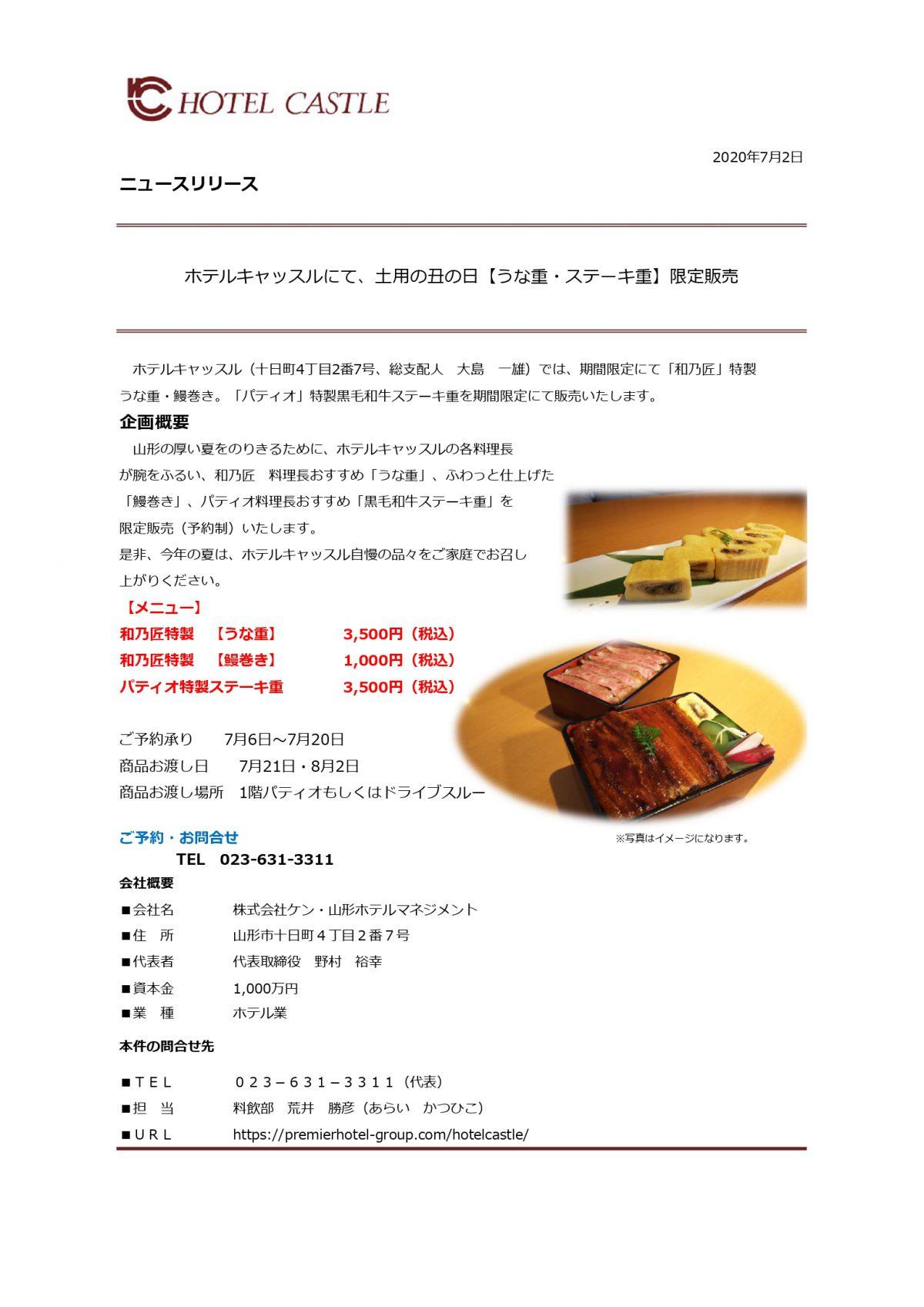 うな重_page-0001