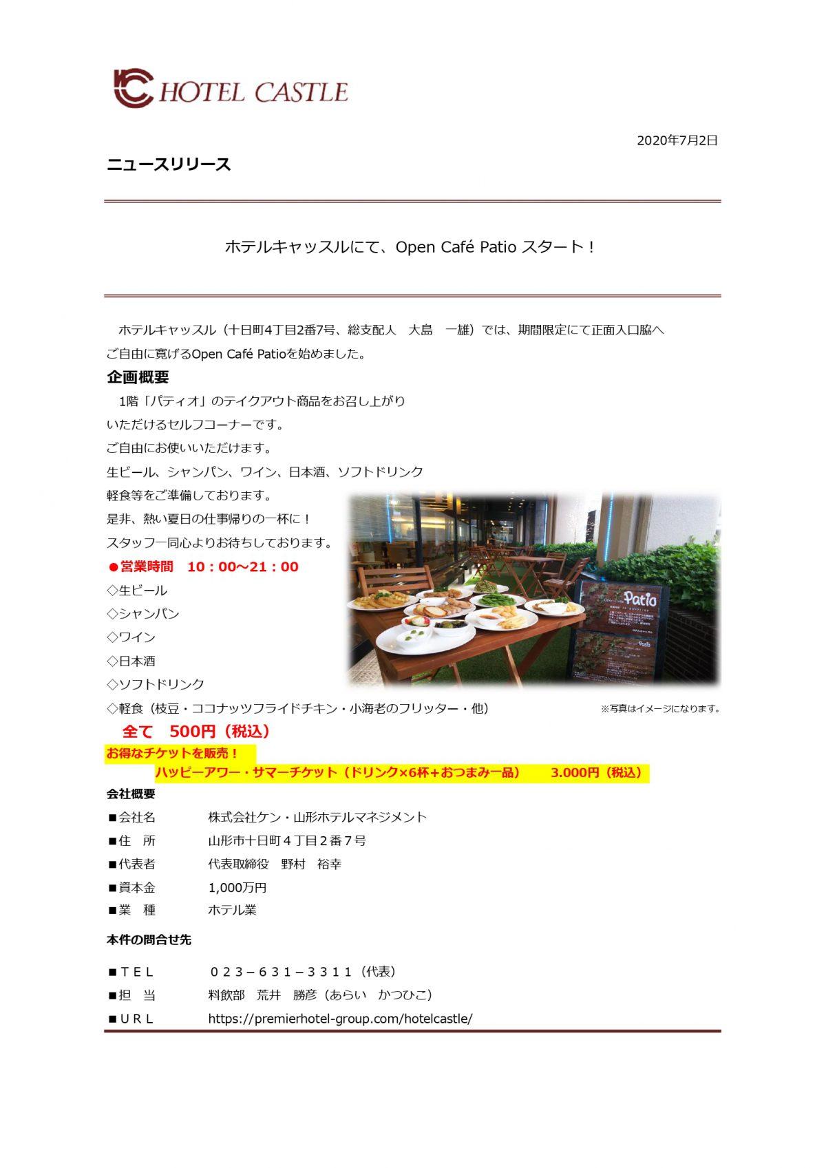 テラス_page-0001 (1)