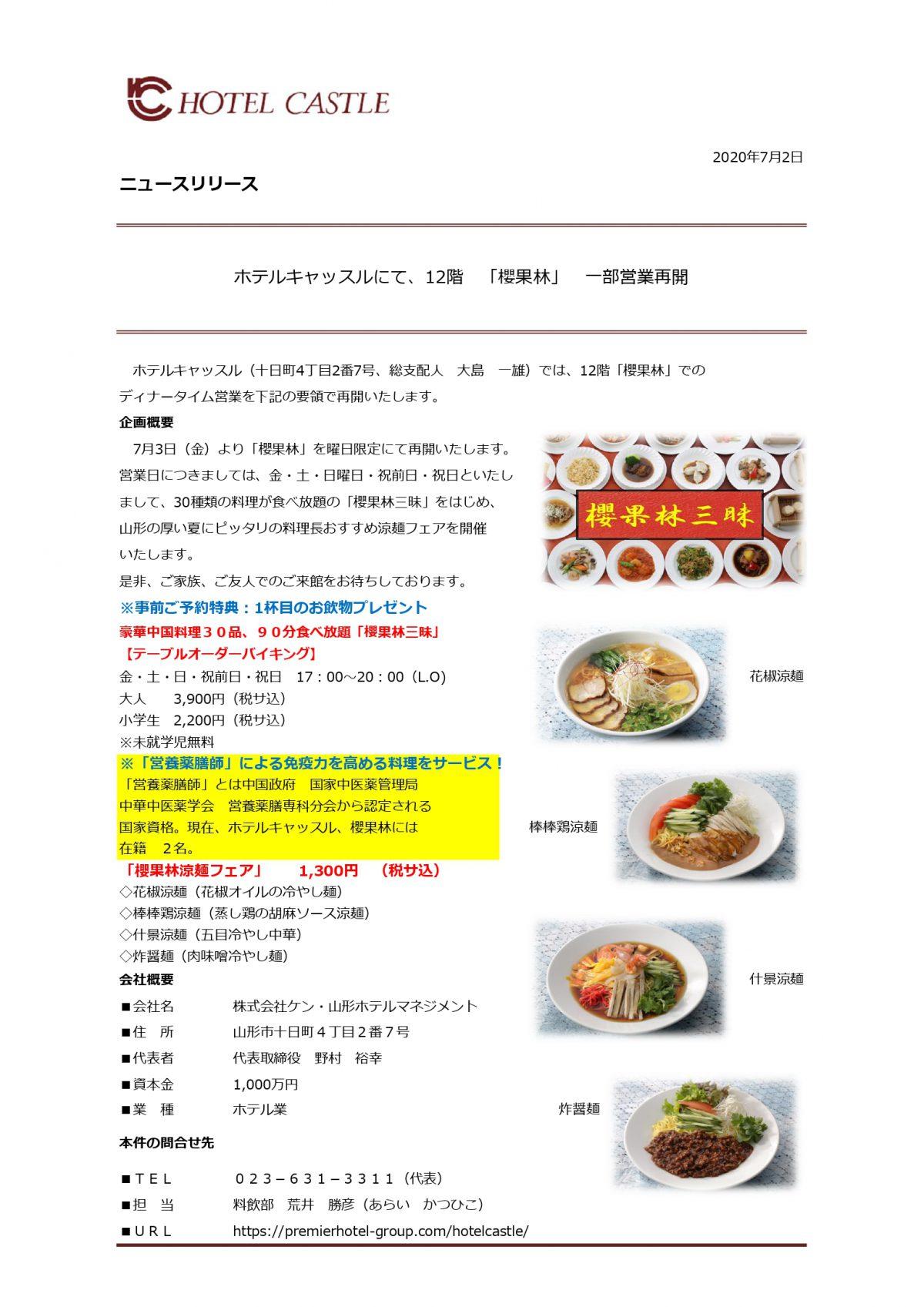 櫻果林三_page-0001