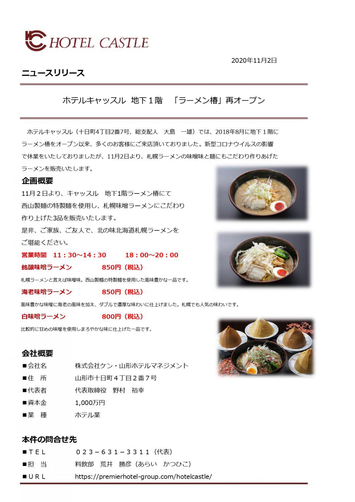 2020・11ラーメン椿_page-0001