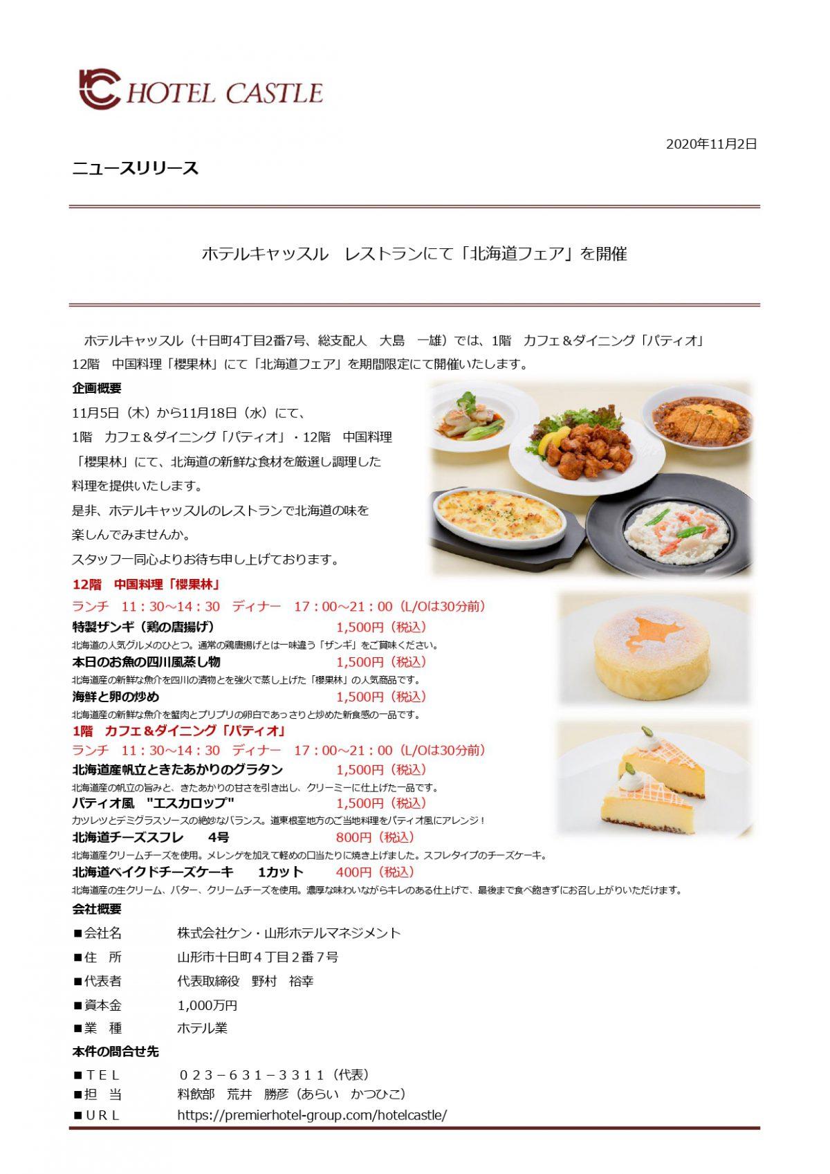 2020・11北海道フェア_page-0001