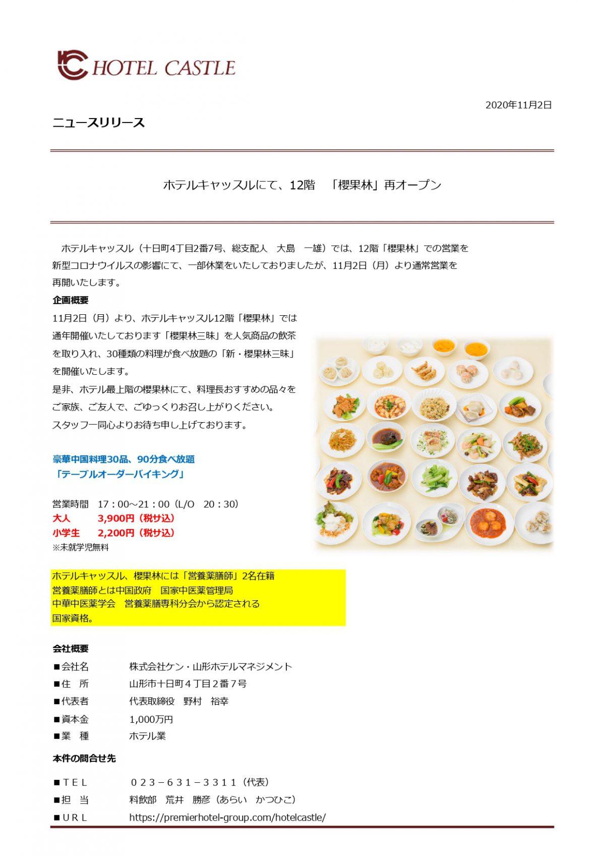202011櫻果林三昧_page-0001