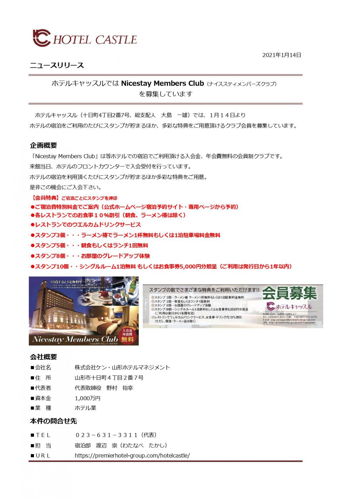 プレスリリース (1)_page-0001