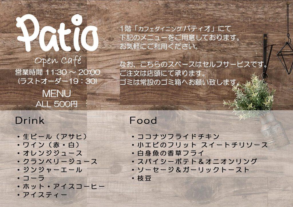オープンカフェメニュー+案内
