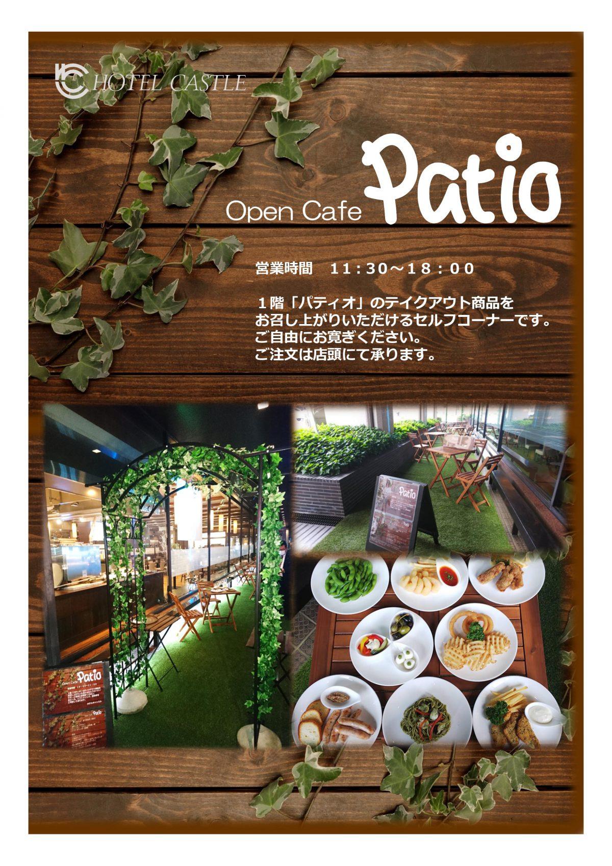 オープンカフェ  パティオ