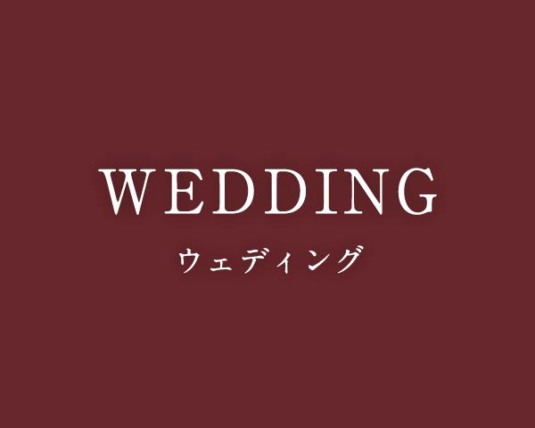 山形駅周辺の結婚式場