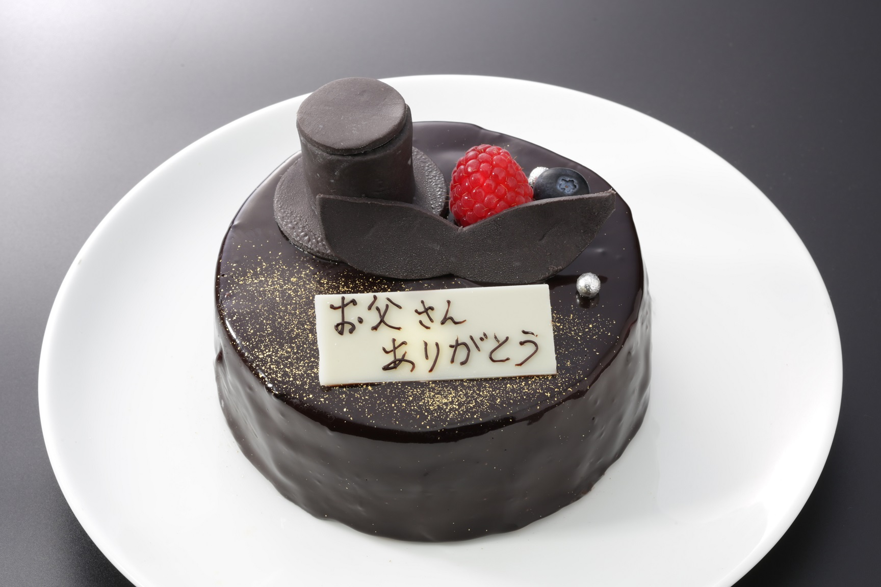 ぺ 父の日ケーキ 2500