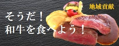 そうだ!和牛を食べよう!