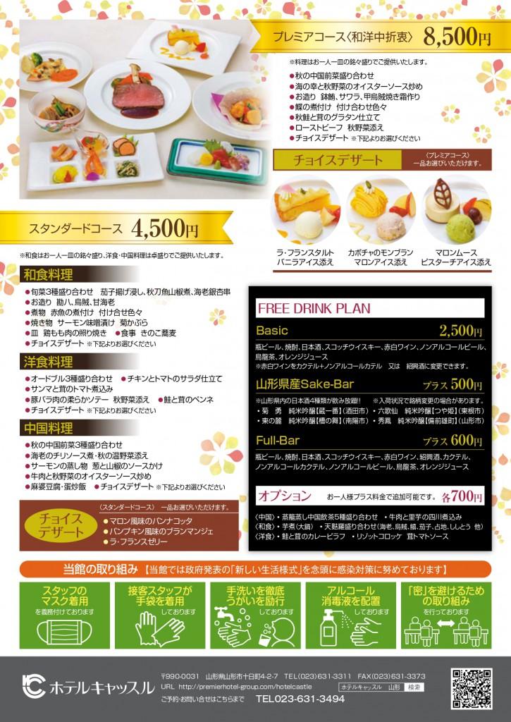 オータム最終 (1)_page-0002