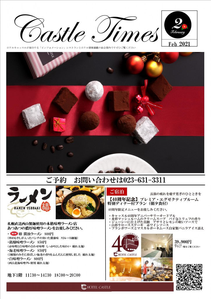レストランインフォ2021年2月