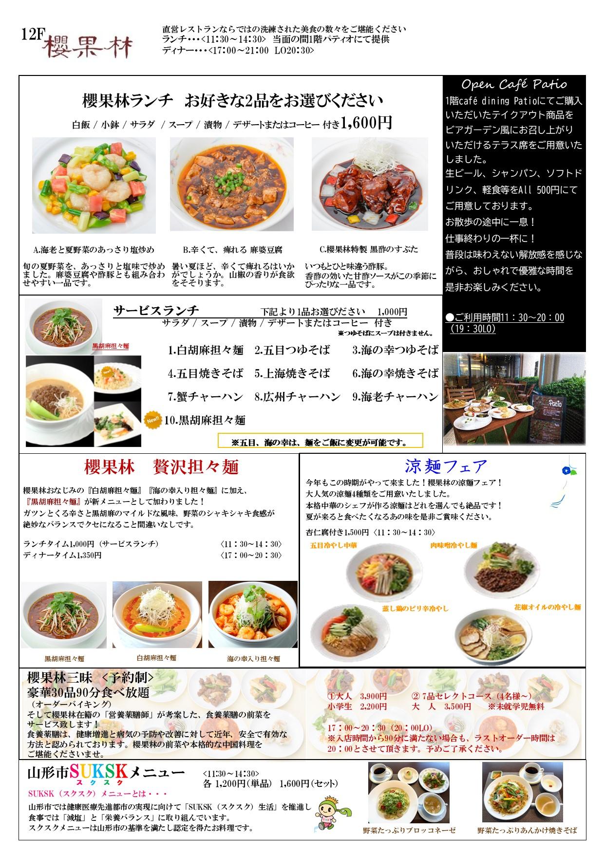 レストランインフォ2021年9月3