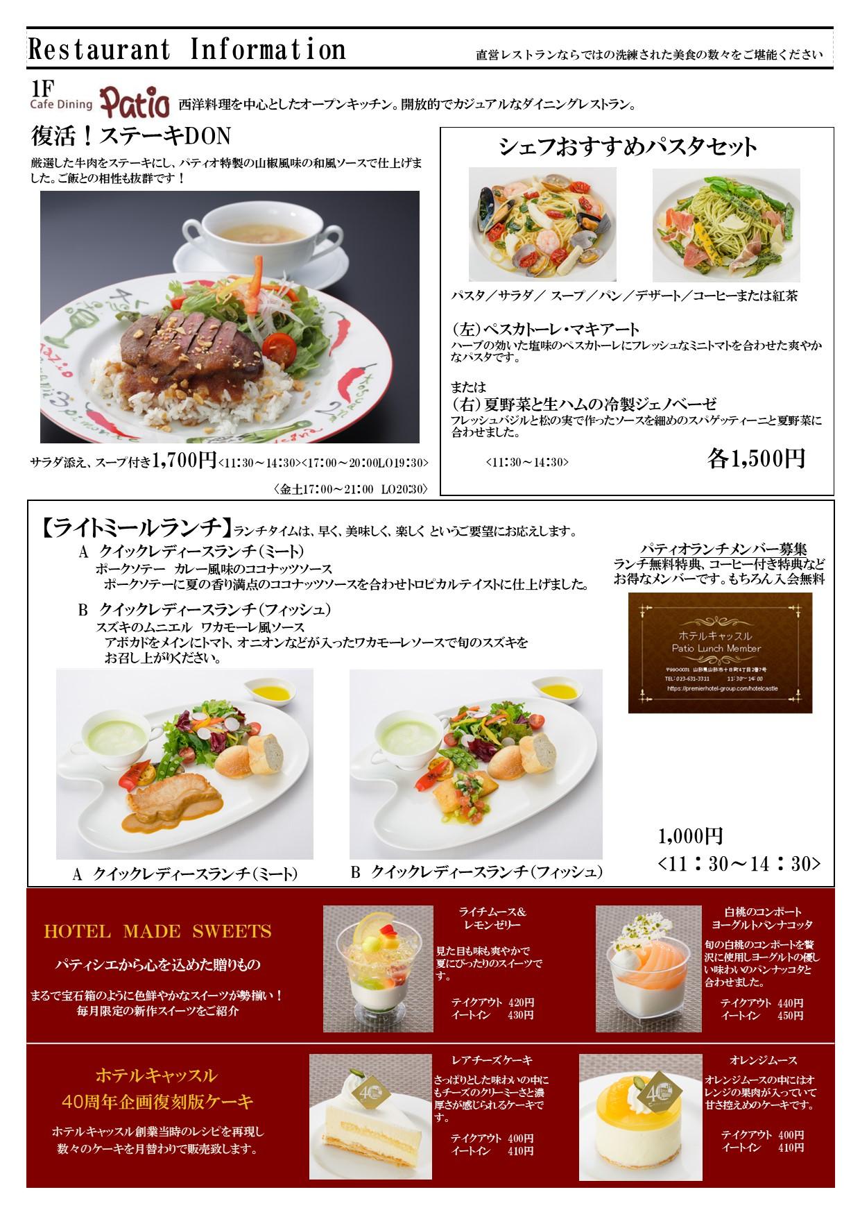 レストランインフォ2021年9月2