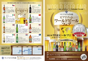 2019_beer_resort_flyer