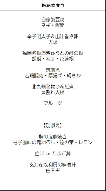 2020年10月1日~朝食メニュー