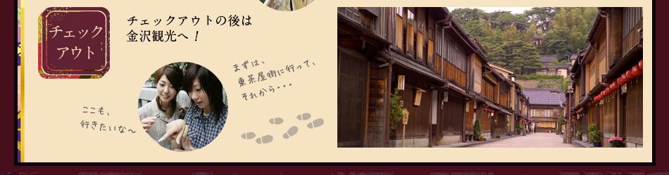 チェックアウト、金沢観光へ