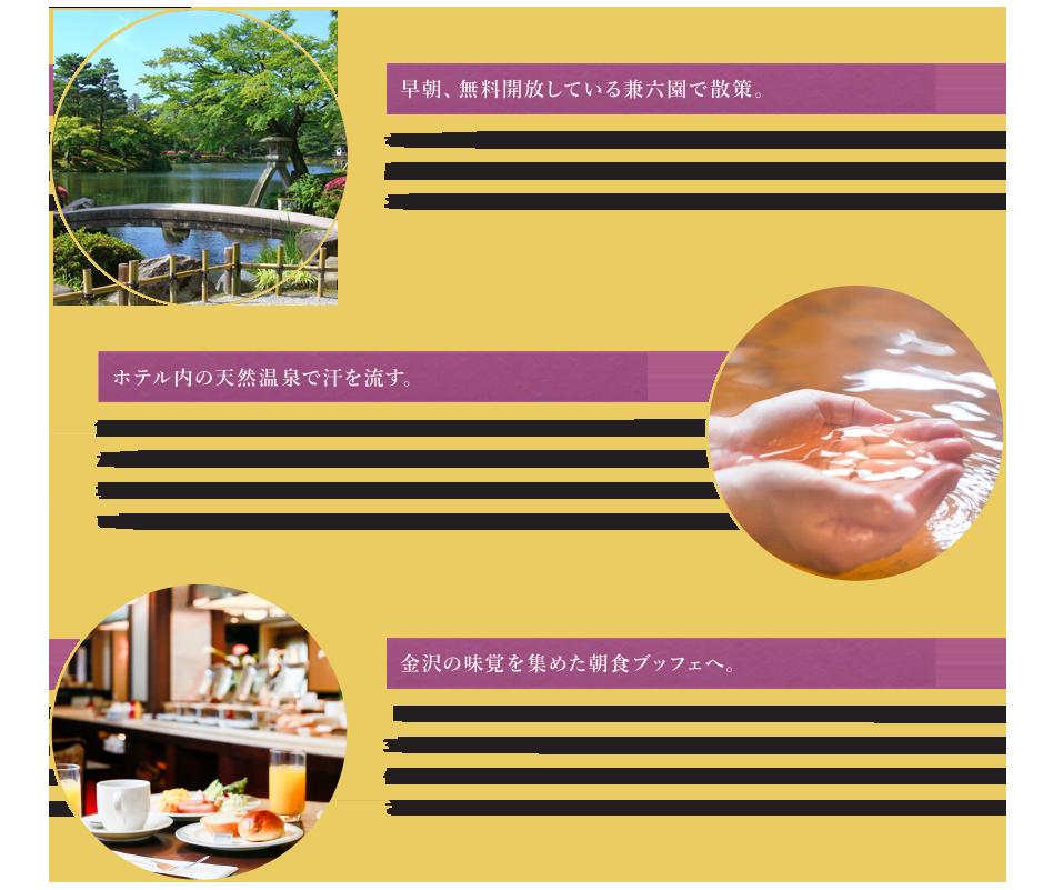 早朝、無料開放している兼六園で散策。- ホテル内の天然温泉で汗を流す。- 金沢の味覚を集めた朝食ブッフェへ。