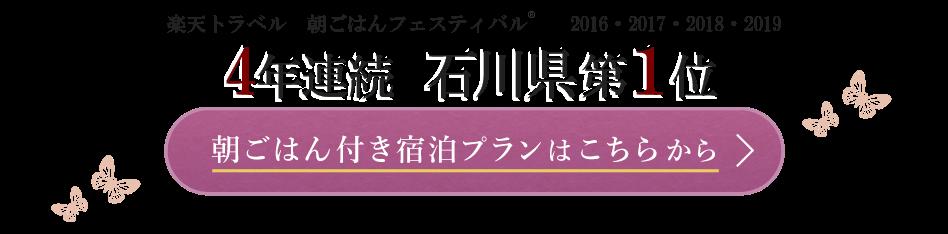 楽天トラベル 朝ごはんフェスティバル®  2016・2017・2018 3年連続 石川県第1位朝ごはん付き宿泊プランはこちらから