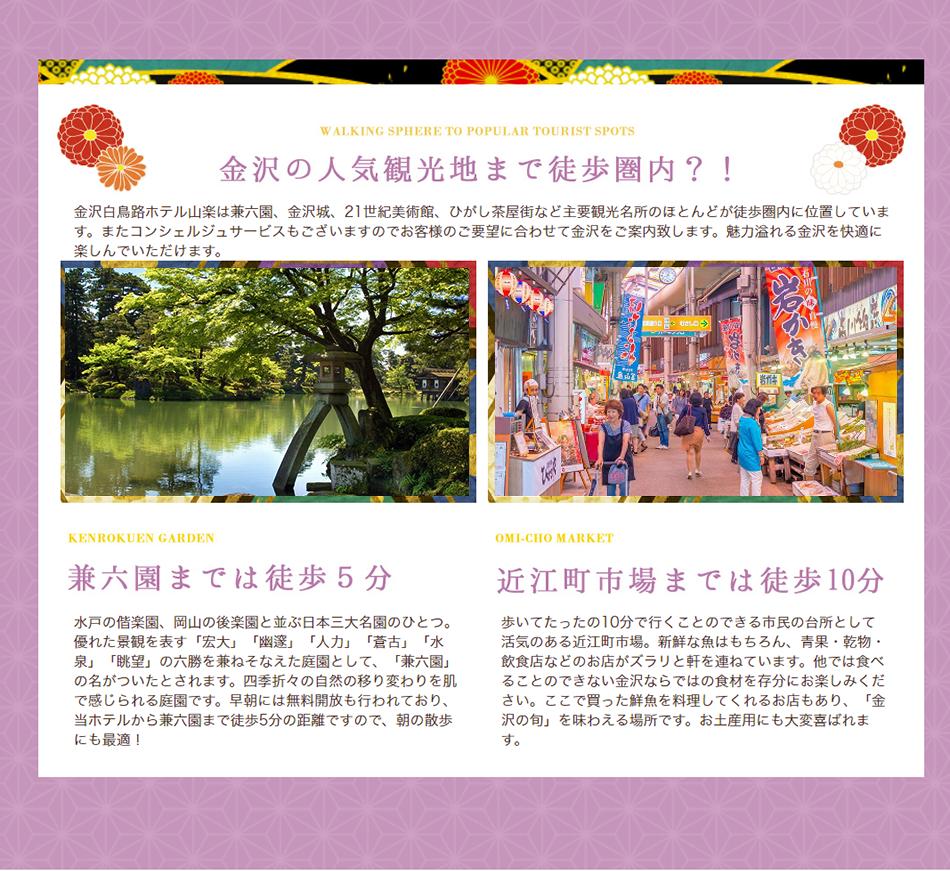 金沢の人気観光地まで徒歩圏内