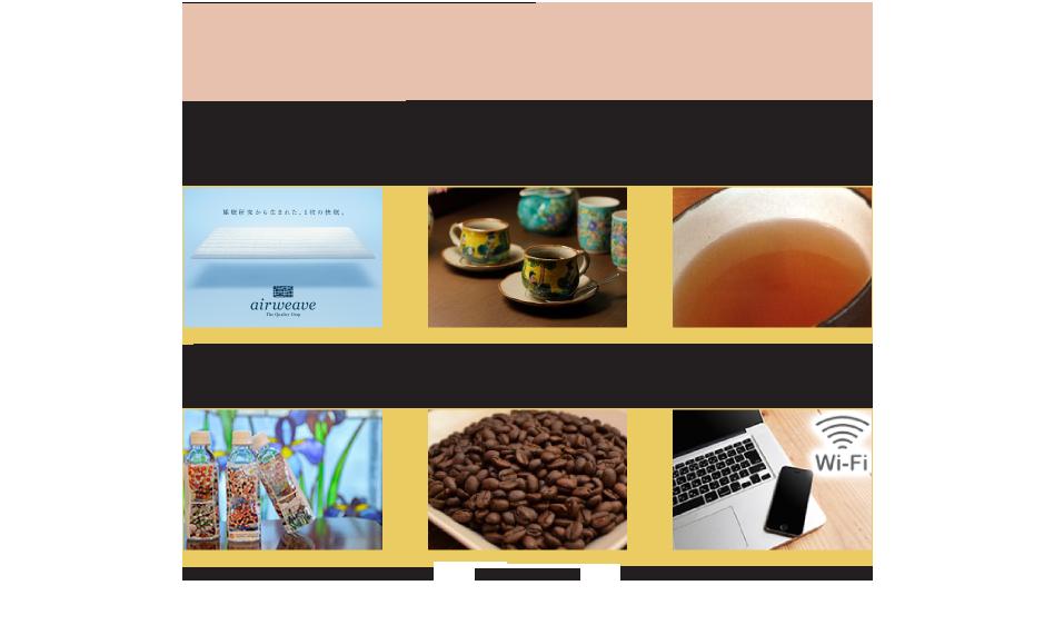 客室のおもてなし 寝具のこだわり「エアウィーヴ」マットレス / 九谷焼コーヒーカップ / 加賀棒茶 / オリジナルミネラルウォーター / キューリグコーヒーメーカー / Wi-Fi接続無料
