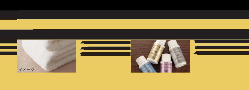 兼六ルーム特典 高品質ブランド「今治タオル」、真珠肌へ導く「ミキモト」のバスアメニティ