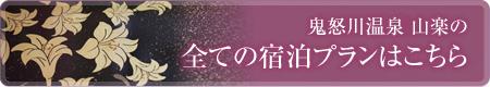 鬼怒川温泉山楽のすべての宿泊プランはこちら