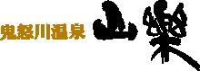 鬼怒川温泉 山楽