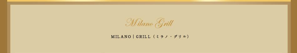 MILANO|GRILL