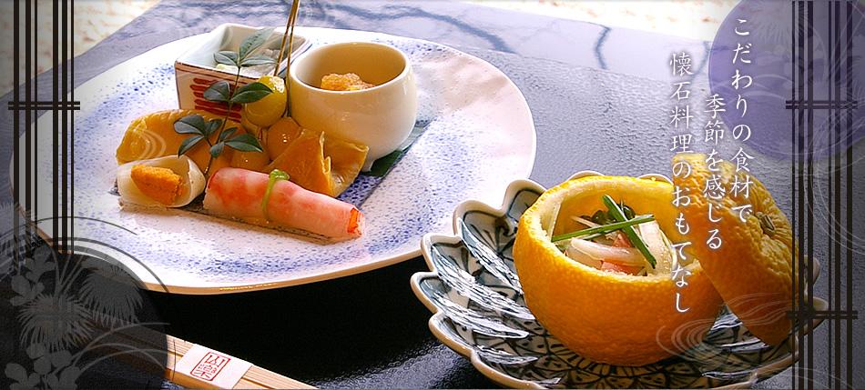 こだわりの食材で季節を感じる懐石料理のおもてなし