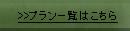 西館露天風呂付客室〜おすすめプラン〜
