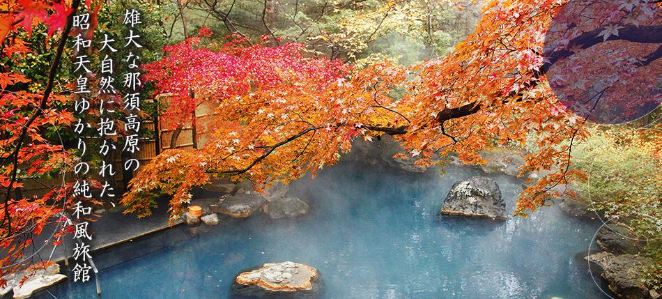 雄大な那須高原の大自然に抱かれた、昭和天皇ゆかりの純和風旅館